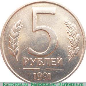 50 groszy 1991 года стоимость государственный банк