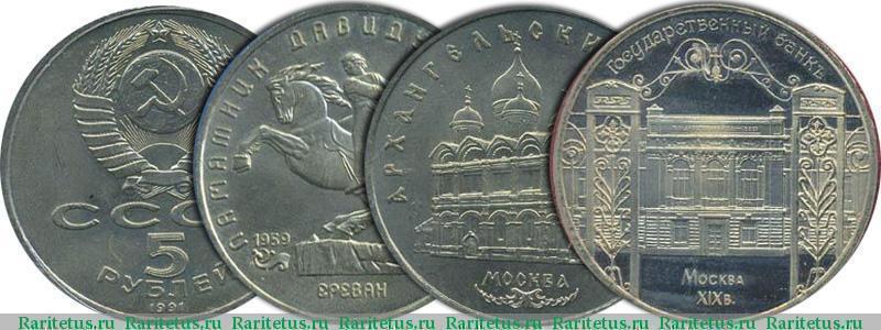 Юбилейные монеты 1991 года цена монета 20 лет конституции