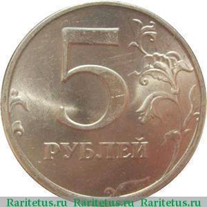 продам 5 рублей 1997 года