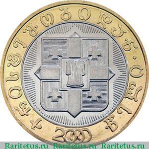 монеты грузии купить