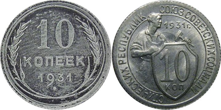 10 копеек 1931 серебро и мельхиор