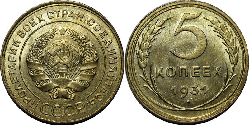 5 копеек 1931 - тиражная монета