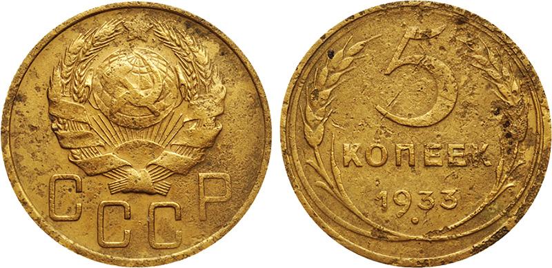 5 копеек 1933 - новый герб