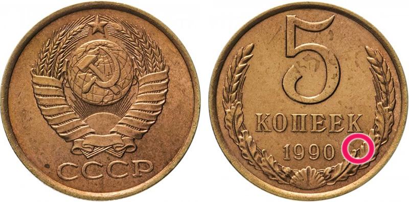 5 копеек 1990 ЛМД