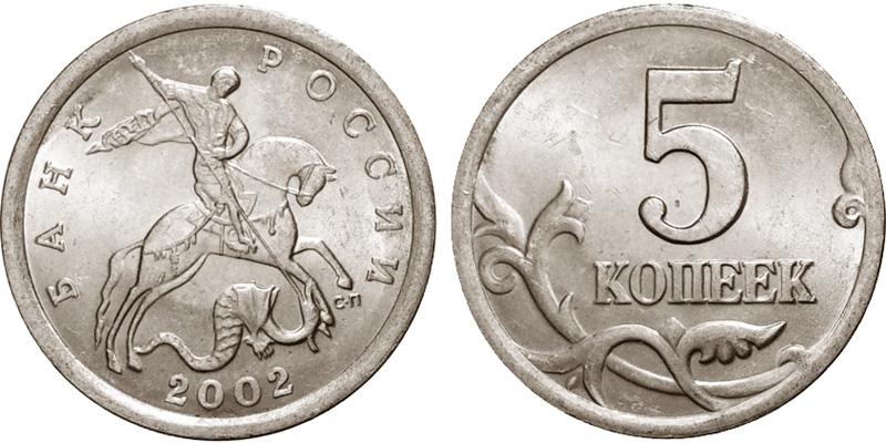 5 копеек 2002 года СП