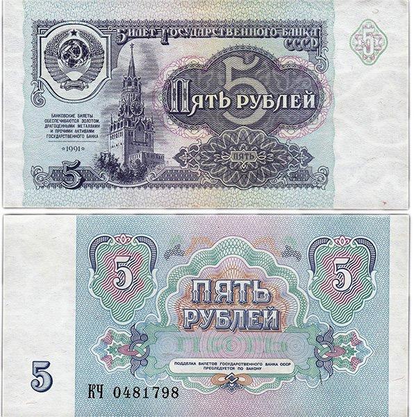 5 рублей 1991 банкнота