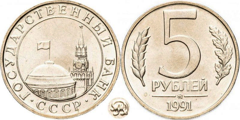 5 рублей 1991 ММД