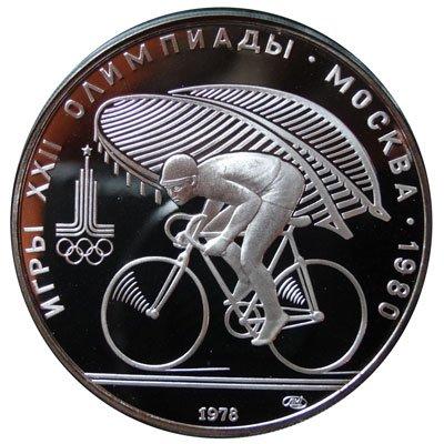 10 рублей 1978 Велосипед Олимпиада-80