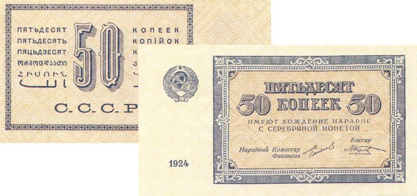 бумажные 50 копеек 1924 года