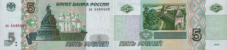 Кто выпускает деньги в россии