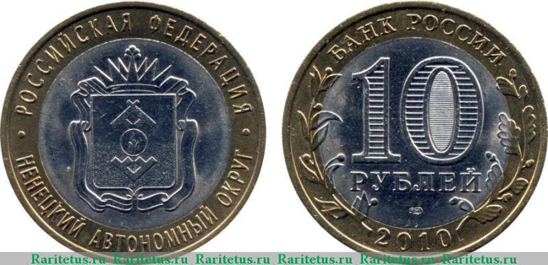 редкие монеты 2010 года