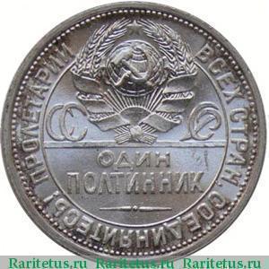 продать полтинник 1924 года цена