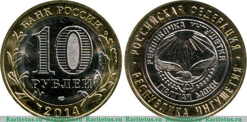 Ингушетия 10 руб стоимость монеты вкл каталог
