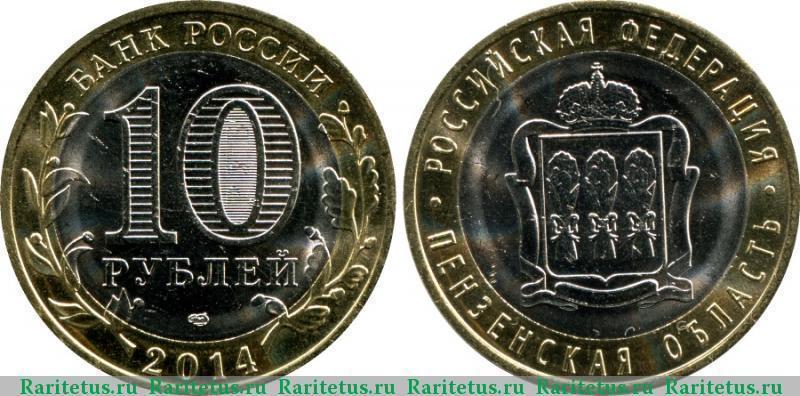 Скупка монет в саратове памятные монеты россии книга