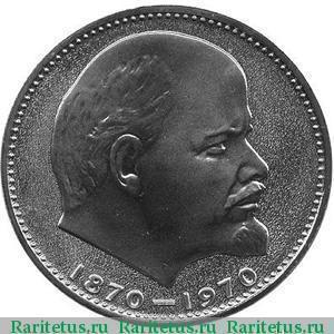 монета 1870 1970