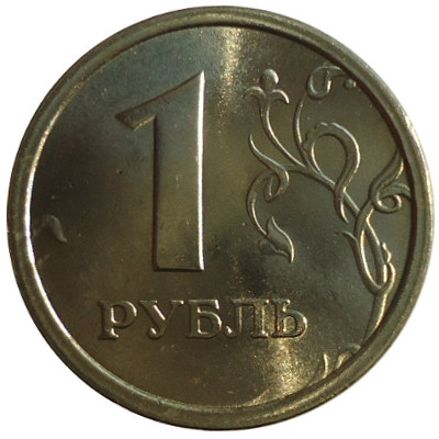 1 rouble 1997 wide edge