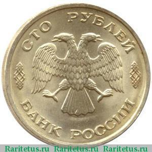 сто рублей 1993 года цена монета