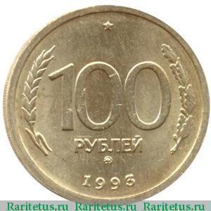 100 р 1993 года цена