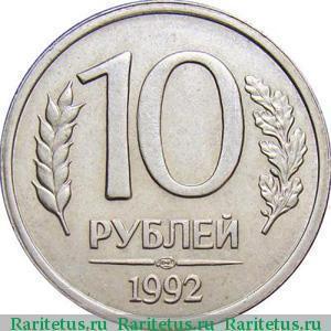 10 руб 1992