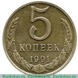Сколько стоит 5 копеек 1991 года цена скупка 10 рублевых юбилейных монет