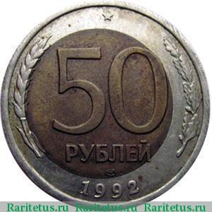 50 руб 1992 года биметалл цена