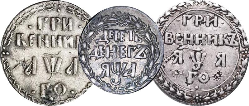 Монеты 1701 года