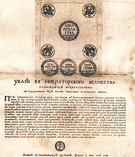 Указ императрицы