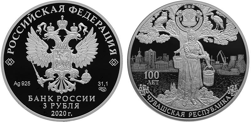 3 рубля 2020