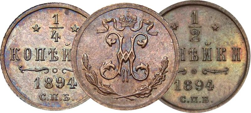 монеты 1894 года
