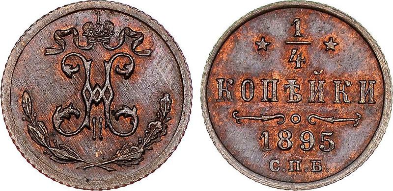 монета 1895
