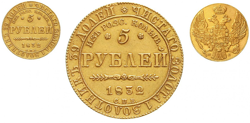 5 рублей «В память начала чеканки из золота Колыванско-воскресенских приисков»
