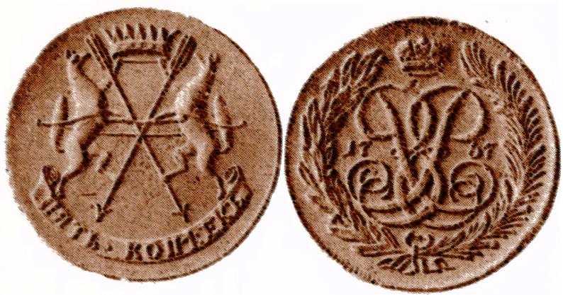 сибирский елизаветинский пятак