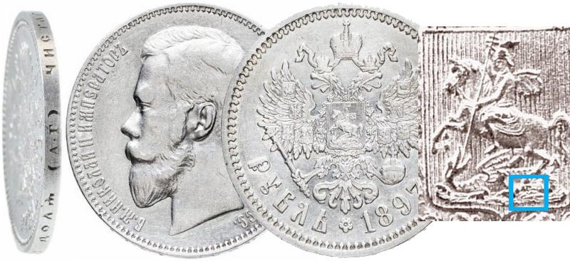 рубль 1897