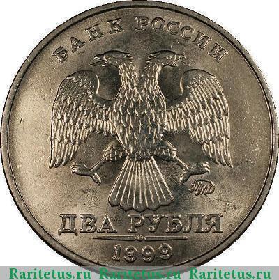 2 руб 1999 года стоимость пул василий