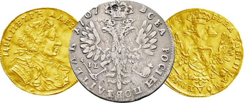монеты Петра 1