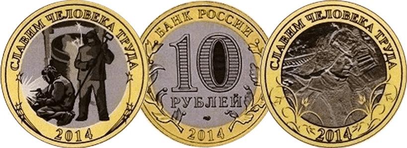 металлург на проектах монет
