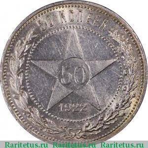 50 копеек 1922 проходы