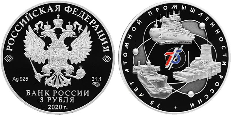 3 рубля 2020 года 75 лет атомной промышленности