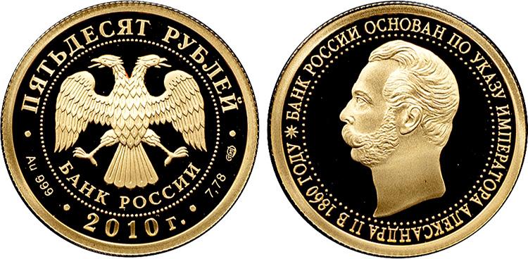 50 рублей 2010 года