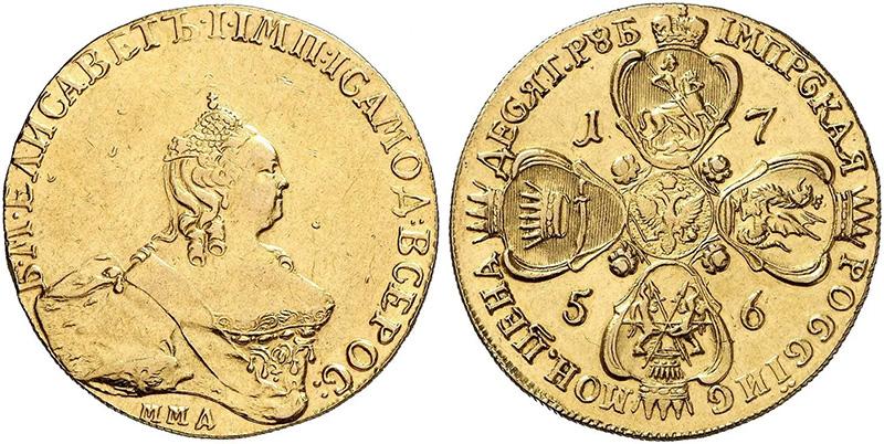 10 рублей Елизаветы