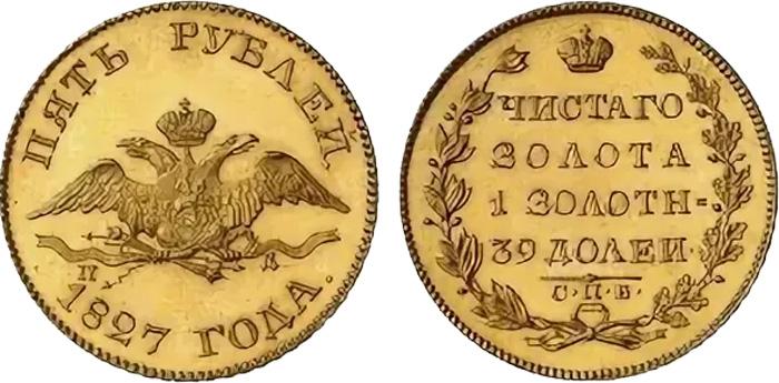 5 рублей Николая 1 с весом в золотниках