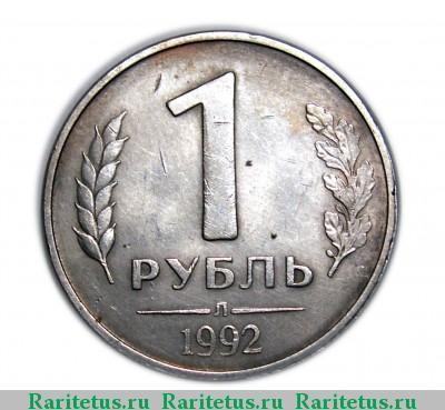 Стоимость одного рубля 1992 года 1 pfennig 1981