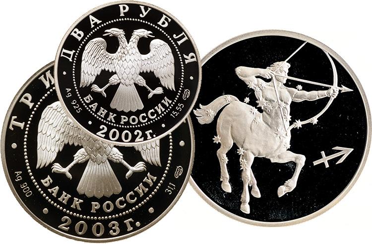 Серебряные монеты Стрелец Банка России