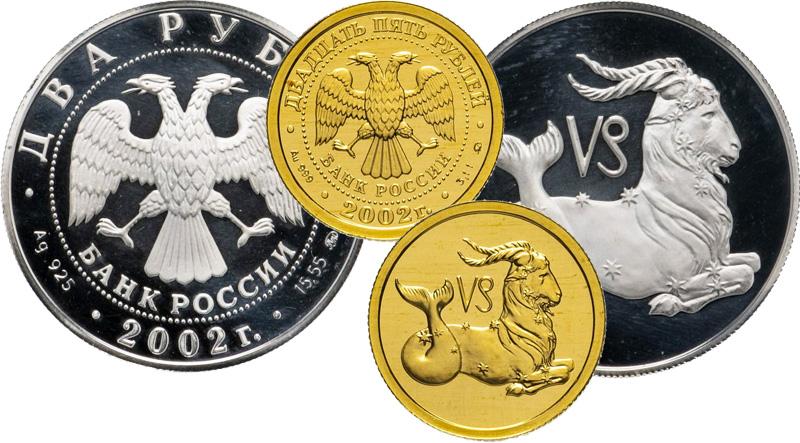 Знаки Зодиака 2002 года (Россия)