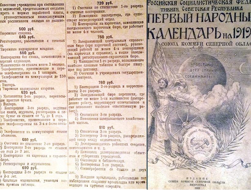 календарь 1919 года (фрагмент)