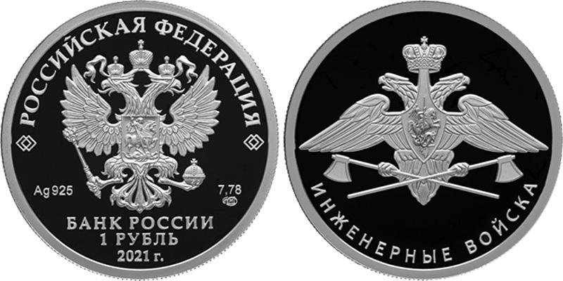 1 рубль 2021 года Инженерные войска - эмблема