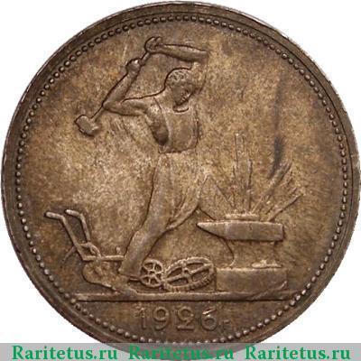 Монета полтинник 1925 года цена каталог ильина монеты