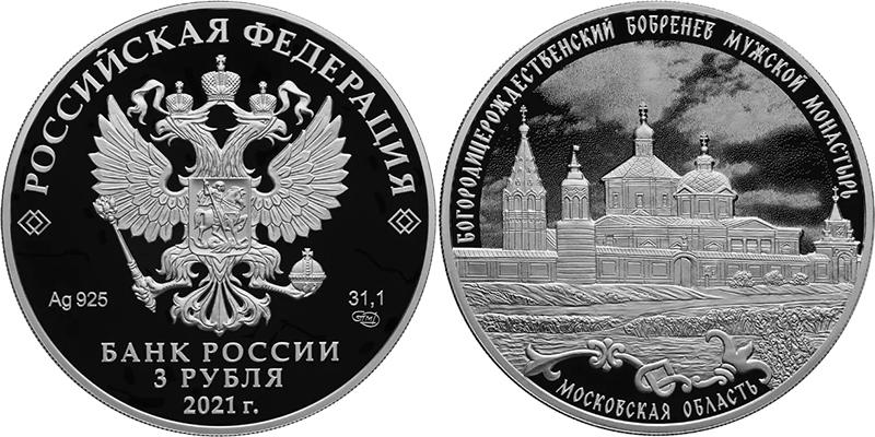 3 рубля 2021 года