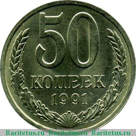 50 коп 1991 года цена л копейка серебром 1843 цена