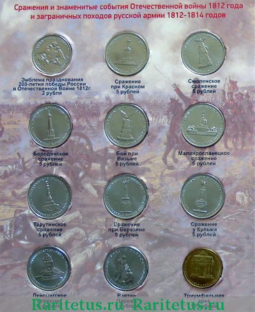 юбилейные монеты 5 рублей 2017 года